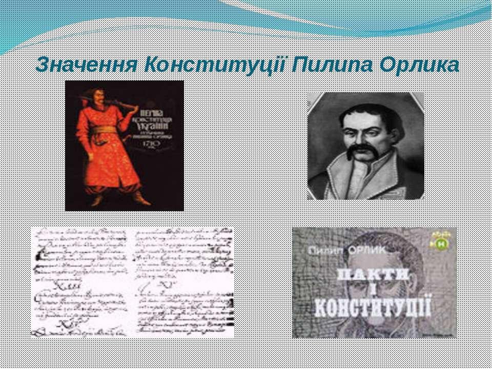 Значення Конституції Пилипа Орлика