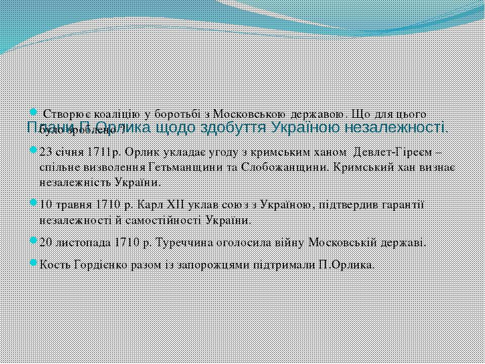 Плани П.Орлика щодо здобуття Україною незалежності. Створює коаліцію у бороть...