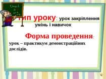 Тип уроку: урок закріплення умінь і навичок Форма проведення: урок – практику...
