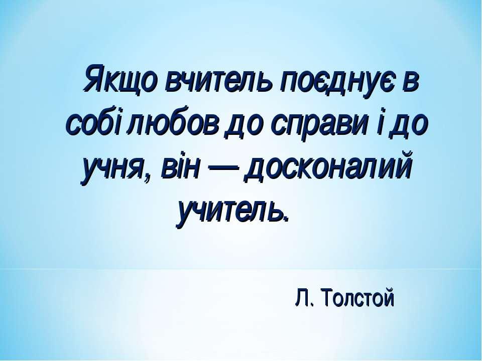Якщо вчитель поєднує в собі любов до справи і до учня, він — досконалий учит...