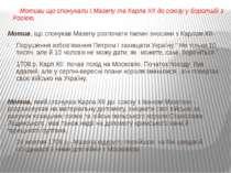 Мотиви що спонукали І.Мазепу та Карла ХІІ до союзу у боротьбі з Росією. Мотив...