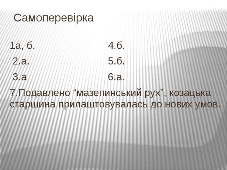 "Самоперевірка 1а, б. 4.б. 2.а. 5.б. 3.а 6.а. 7.Подавлено ""мазепинський рух"", ..."