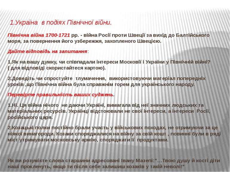 1.Україна в подіях Північної війни. Північна війна 1700-1721 рр. - війна Росі...