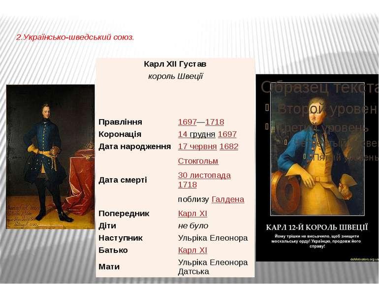 2.Українсько-шведський союз. КарлXIIГустав король Швеції Правління 1697—1718 ...