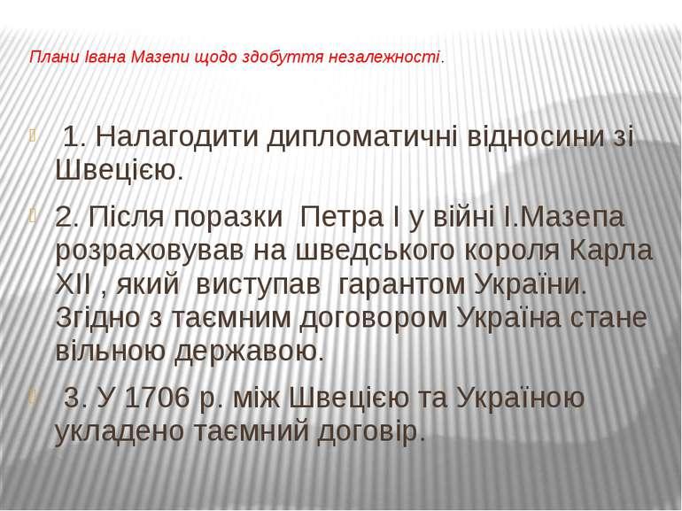 Плани Івана Мазепи щодо здобуття незалежності. 1. Налагодити дипломатичні від...