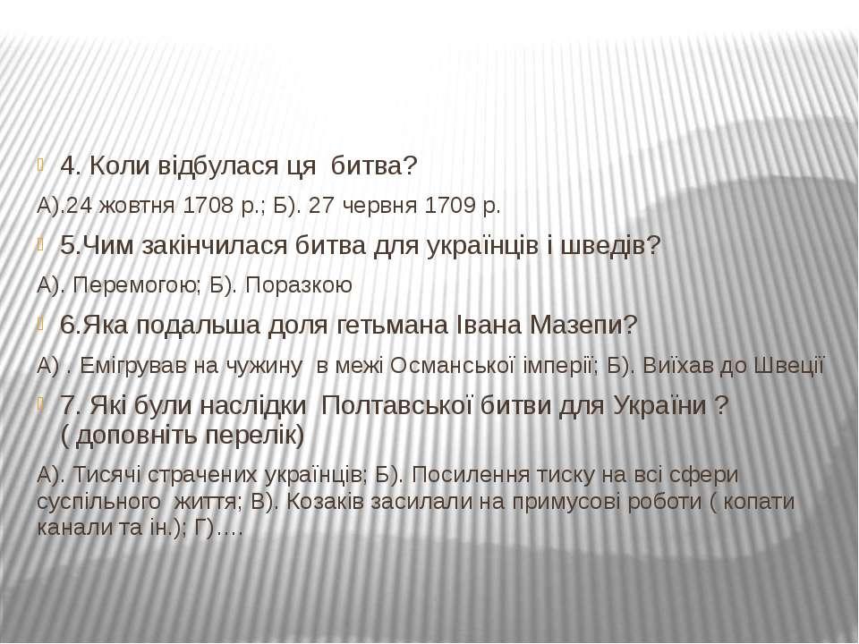 4. Коли відбулася ця битва? А).24 жовтня 1708 р.; Б). 27 червня 1709 р. 5.Чим...