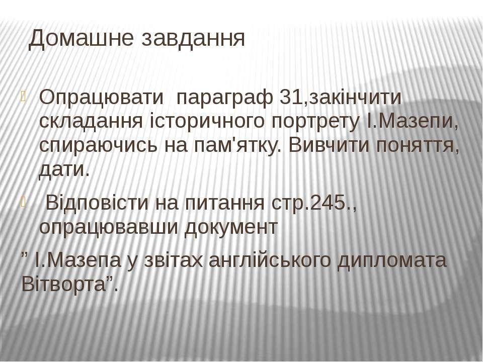 Домашне завдання Опрацювати параграф 31,закінчити складання історичного портр...