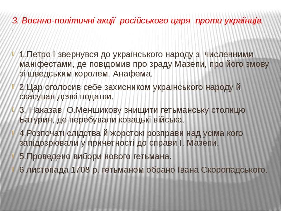 3. Воєнно-політичні акції російського царя проти українців. . 1.Петро І зверн...