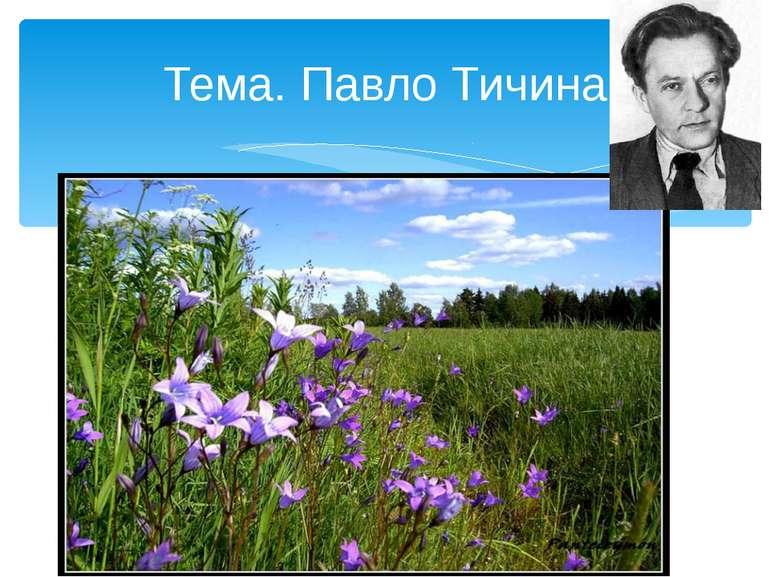 """"""" Хор лісових дзвіночків """" Тема. Павло Тичина"""