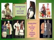 Селянський жіночий костюм Традиційний весняно- літній та осіньо- зимовий одяг