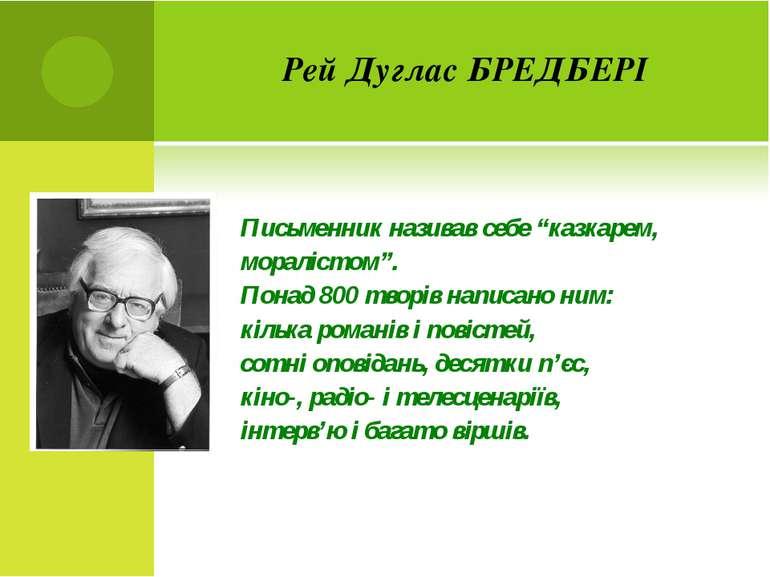 """Рей Дуглас БРЕДБЕРІ Письменник називав себе """"казкарем, моралістом"""". Понад 800..."""