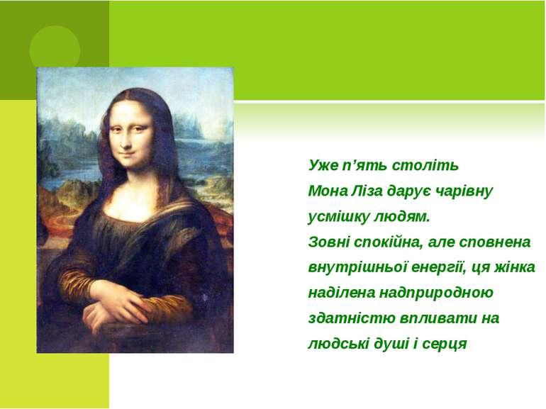 Уже п'ять століть Мона Ліза дарує чарівну усмішку людям. Зовні спокійна, але ...