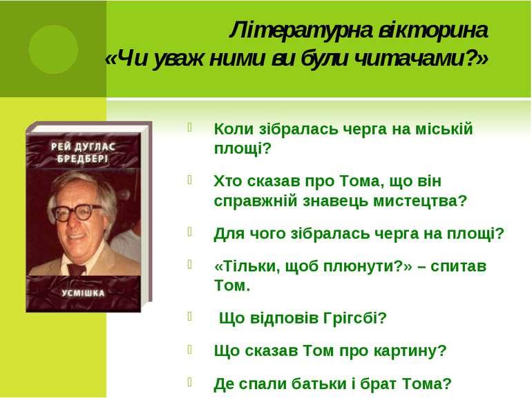 Літературна вікторина «Чи уважними ви були читачами?» Коли зібралась черга на...