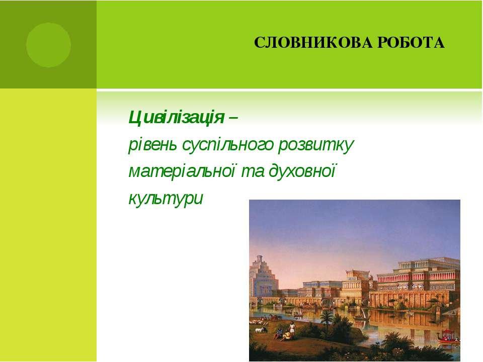 Цивілізація – рівень суспільного розвитку матеріальної та духовної культури С...
