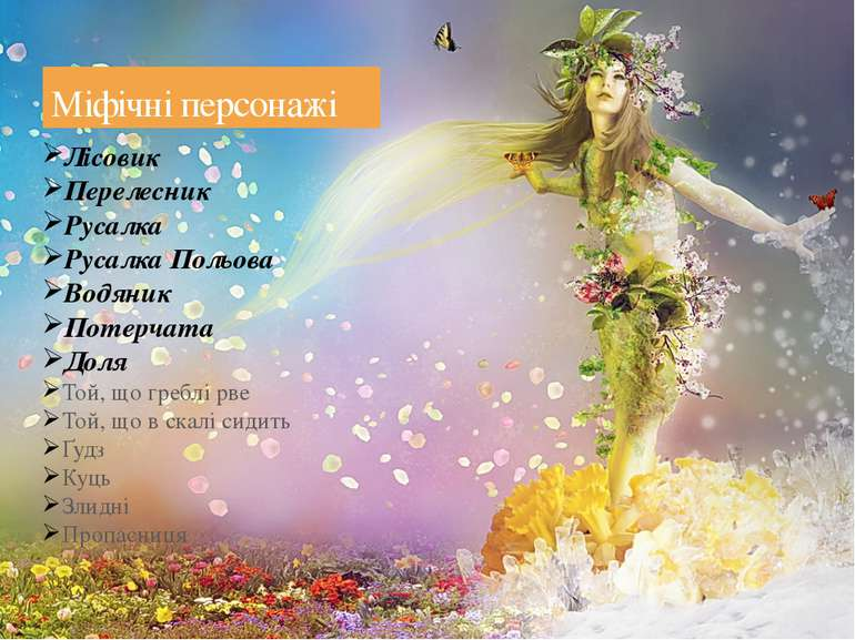 Сценічна доля Ще за життя Лесі Українки була зроблена спроба поставити «Лісов...