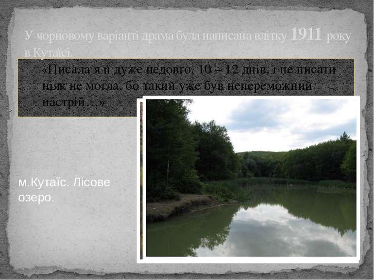 «Лісова пісня» Сторінка автографа, 1911 р.