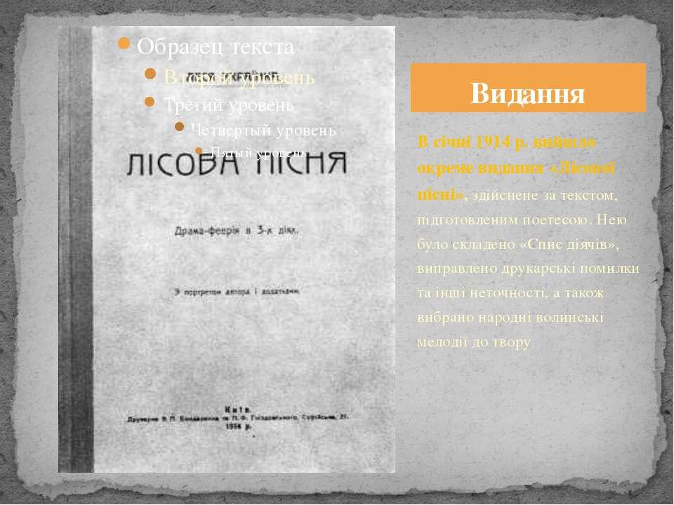 У «Лісовій пісні» Леся Українка поєднала: буденне життя із світлими поетичним...
