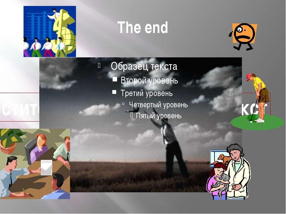 The end ПоместитеThe end. здесь ваш текст