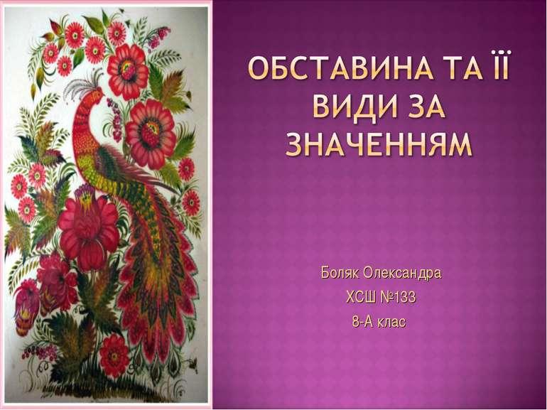 Боляк Олександра ХСШ №133 8-А клас