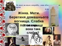 На землі ми жили споконвік , лише обличчя змінювали трохи Д.Павличко Жінка. М...