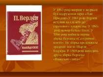 У 1863 році вперше у журналі був надрукован вірш «Пан Прюдом».У 1864 році Вер...