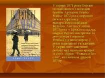 У серпні 1871 року Верлен познайомився з молодим поетом Артюром Рембо. Влітку...
