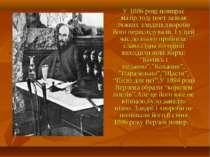 У 1886 році помирає матір,тоді поет зазнав тяжких злиднів,хвороби його пересл...
