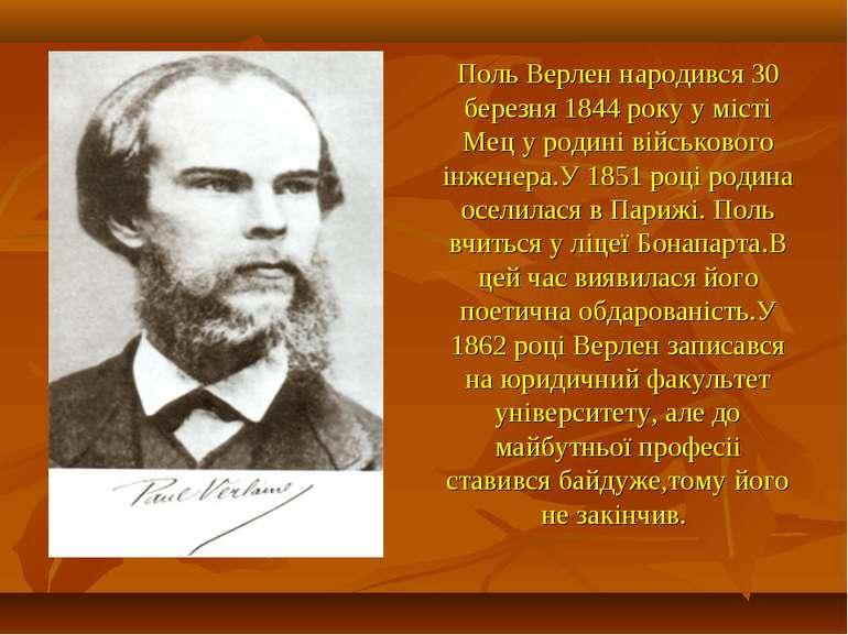 Поль Верлен народився 30 березня 1844 року у місті Мец у родині військового і...