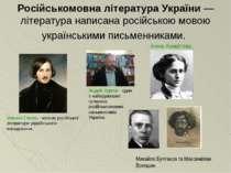 Російськомовна література України — література написана російською мовою укра...