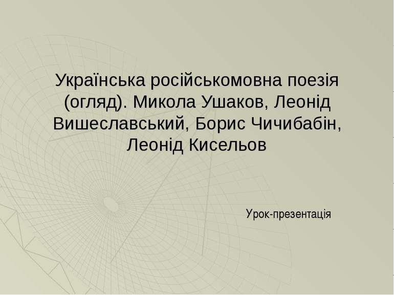 Українська російськомовна поезія (огляд). Микола Ушаков, Леонід Вишеславський...