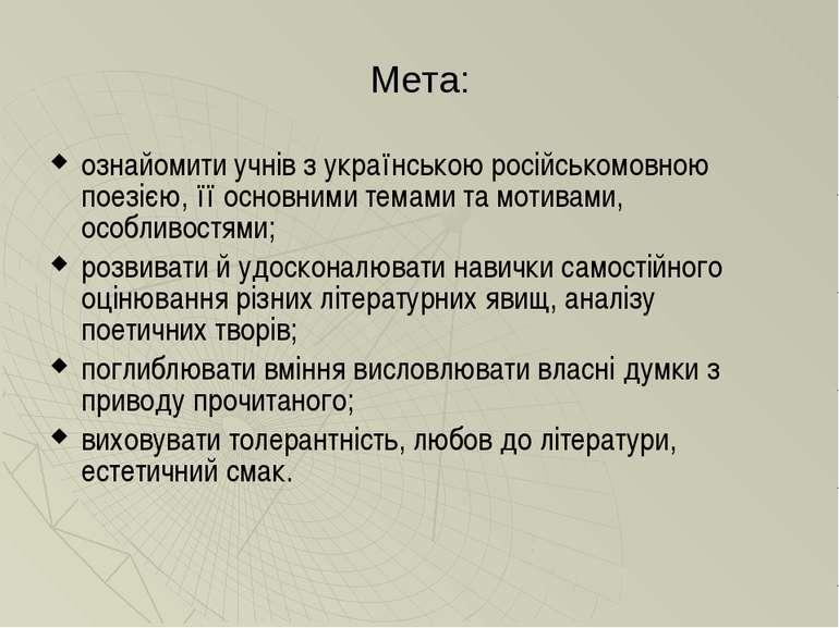 Мета: ознайомити учнів з українською російськомовною поезією, її основними те...