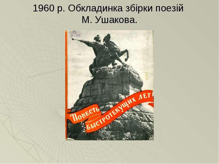 1960 р. Обкладинка збірки поезій М. Ушакова.
