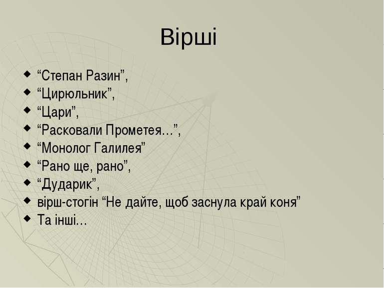 """Вірші """"Степан Разин"""", """"Цирюльник"""", """"Цари"""", """"Расковали Прометея…"""", """"Монолог Га..."""