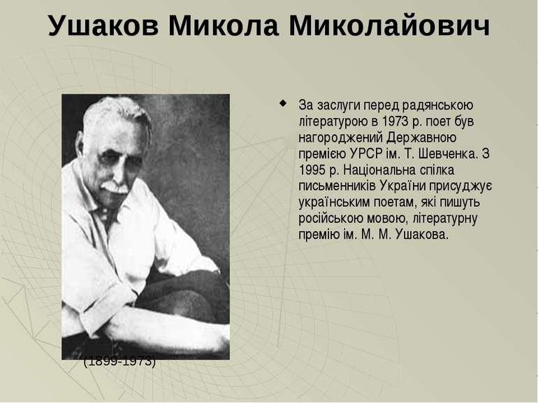 Ушаков Микола Миколайович За заслуги перед радянською літературою в 1973р. п...