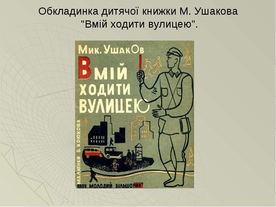 """Обкладинка дитячої книжки М. Ушакова """"Вмій ходити вулицею""""."""