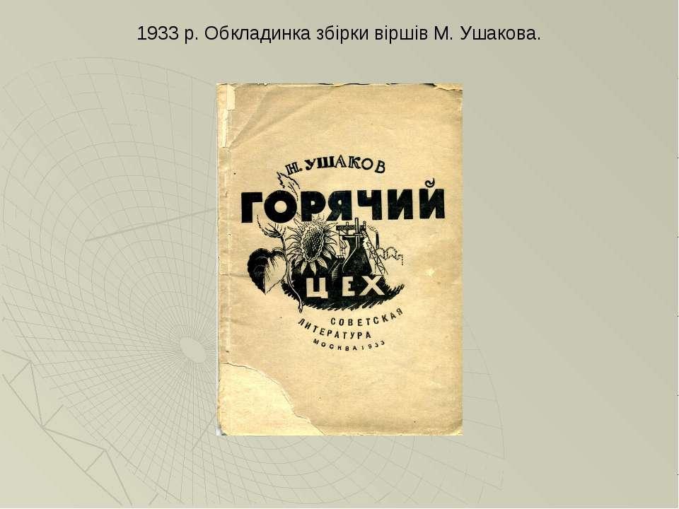 1933 р. Обкладинка збірки віршів М. Ушакова.