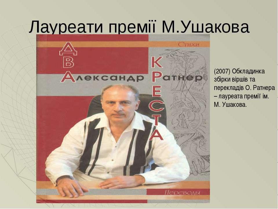 Лауреати премії М.Ушакова (2007) Обкладинка збірки віршів та перекладів О. Ра...
