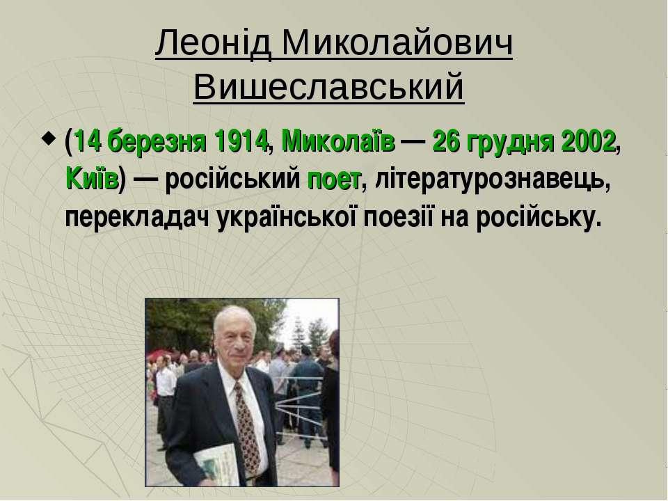 Леонід Миколайович Вишеславський (14 березня 1914, Миколаїв— 26 грудня 2002,...