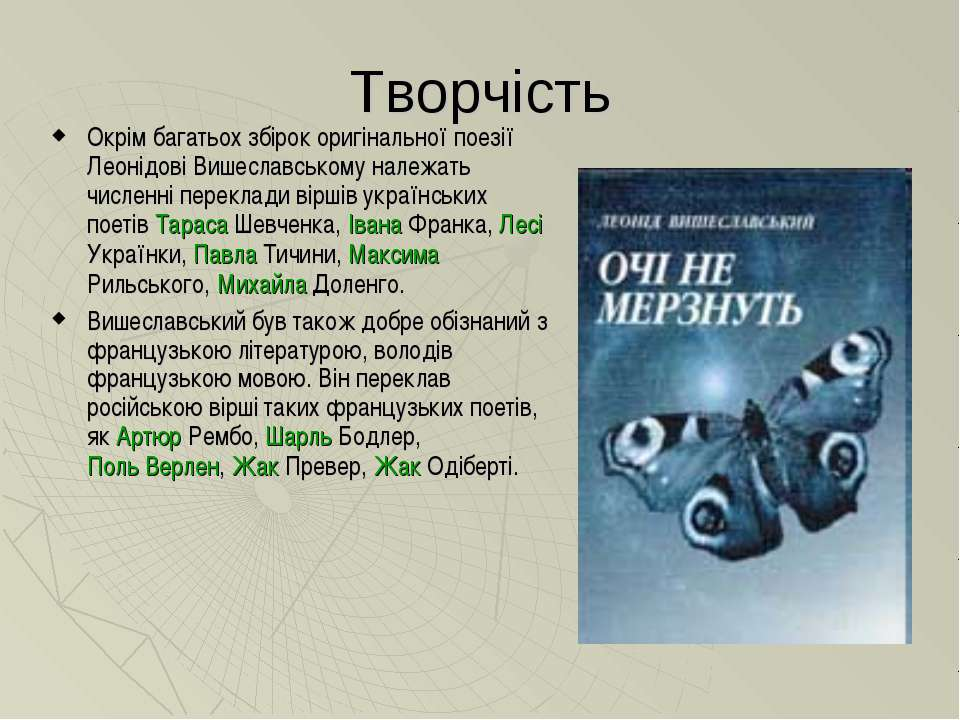 Творчість Окрім багатьох збірок оригінальної поезії Леонідові Вишеславському ...