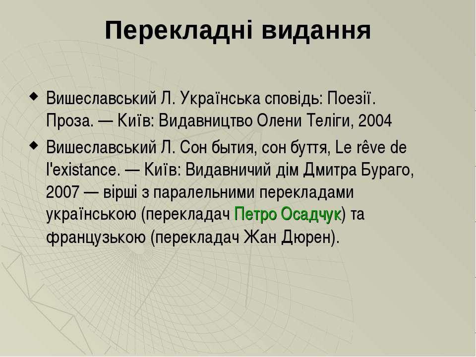 Перекладні видання Вишеславський Л. Українська сповідь: Поезії. Проза.— Київ...