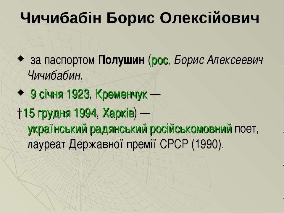 Чичибабін Борис Олексійович за паспортом Полушин (рос. Борис Алексеевич Чичиб...