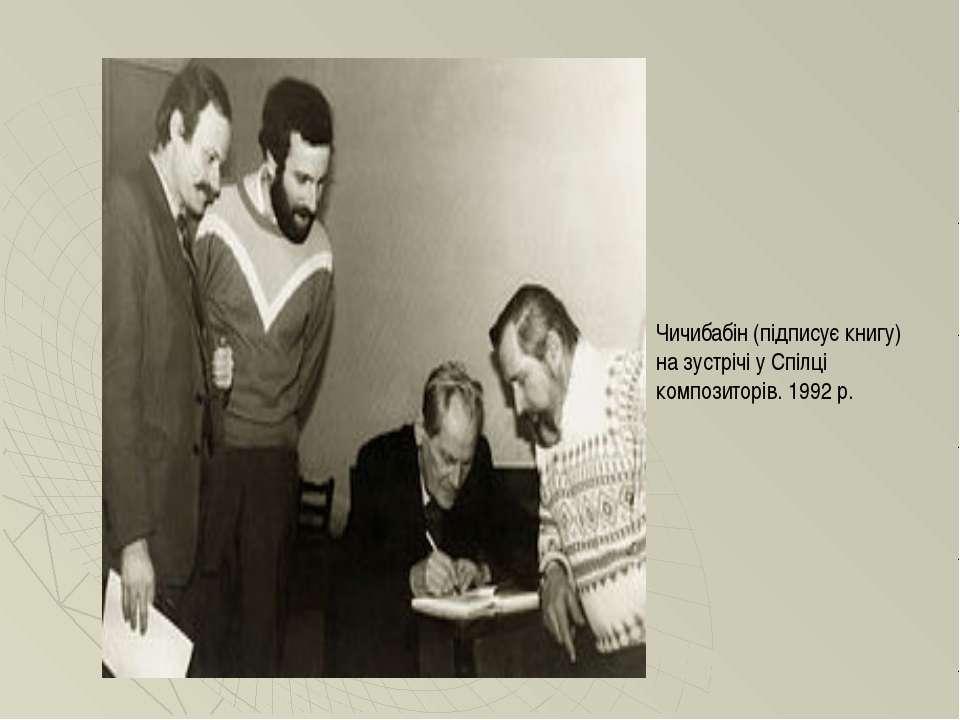 Чичибабін (підписує книгу) на зустрічі у Спілці композиторів. 1992р.