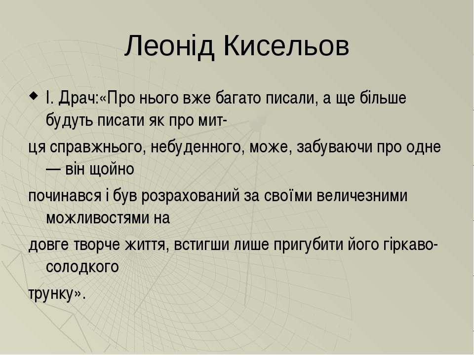 Леонід Кисельов І. Драч:«Про нього вже багато писали, а ще більше будуть писа...