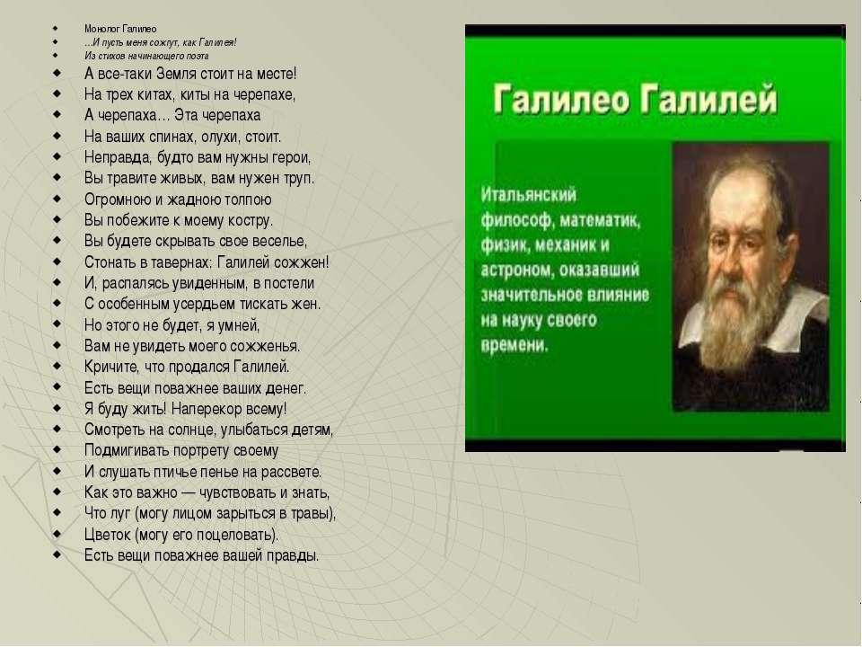 Монолог Галилео …И пусть меня сожгут, как Галилея! Из стихов начинающего поэт...