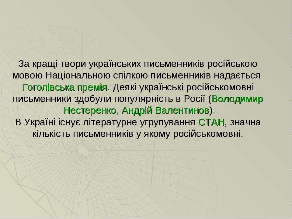 За кращі твори українських письменників російською мовою Національною спілкою...