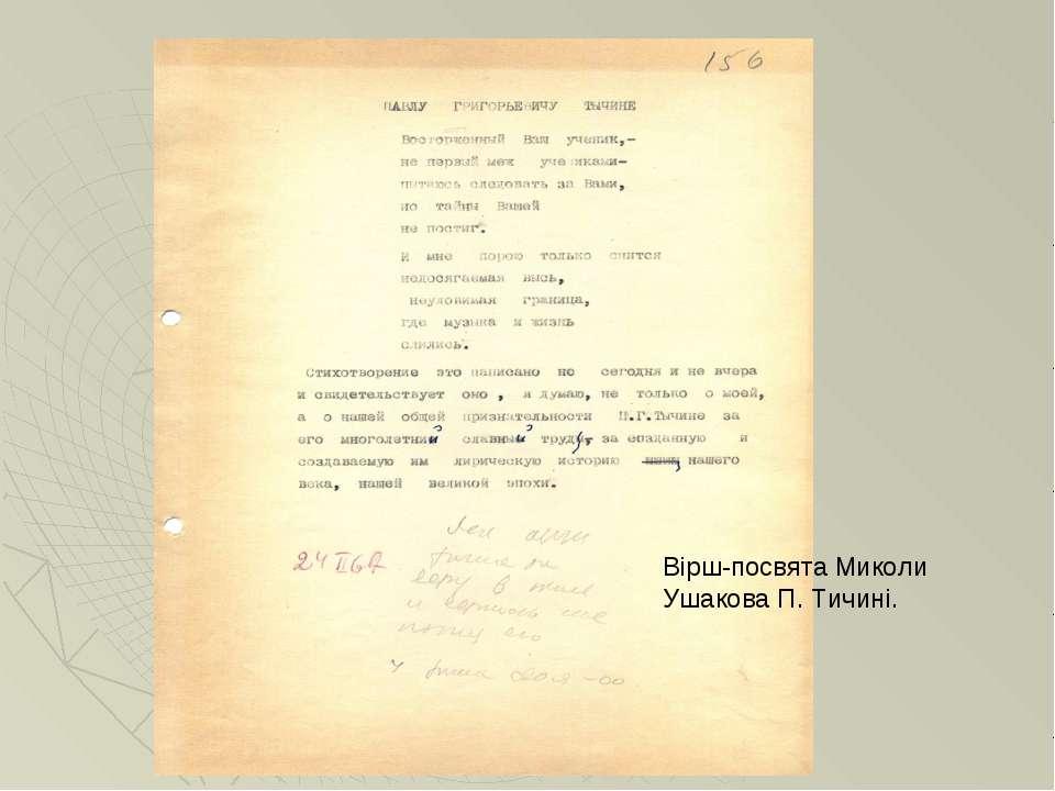 Вірш-посвята Миколи Ушакова П. Тичині.