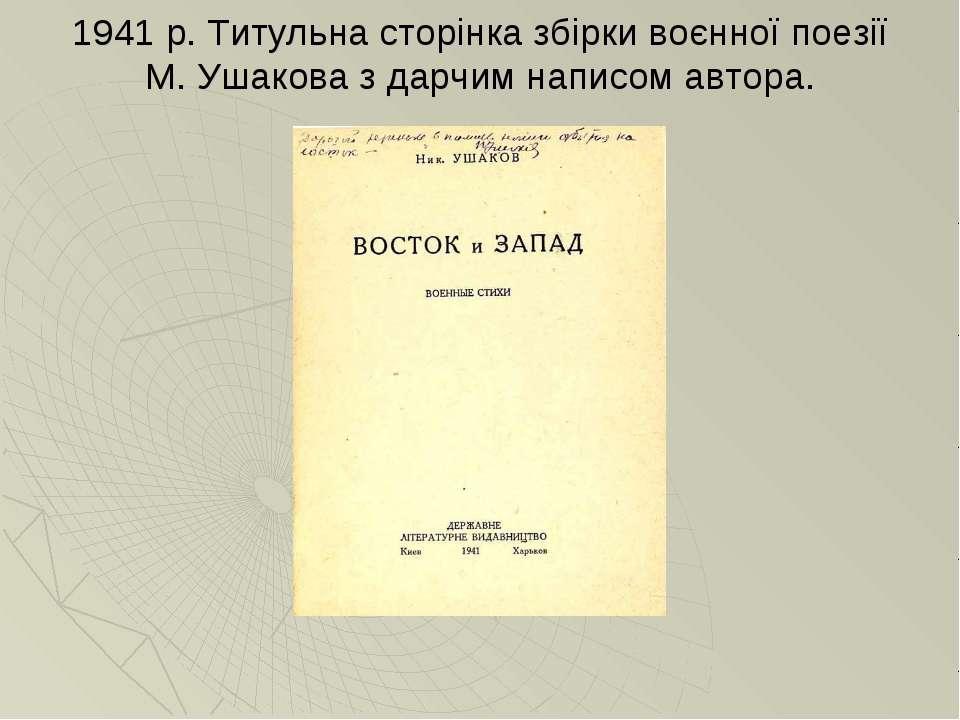 1941 р. Титульна сторінка збірки воєнної поезії М. Ушакова з дарчим написом а...