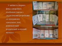 У кабінеті створено фонд саморобних посібників (папки з дидактичними розробка...