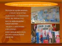 Матеріали країнознавчих стендів та куточка: знайомлять з поширенням мови, що ...