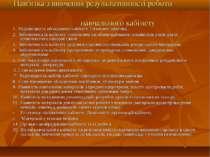 Пам'ятка з вивчення результативності роботи навчального кабінету 1. Відповідн...